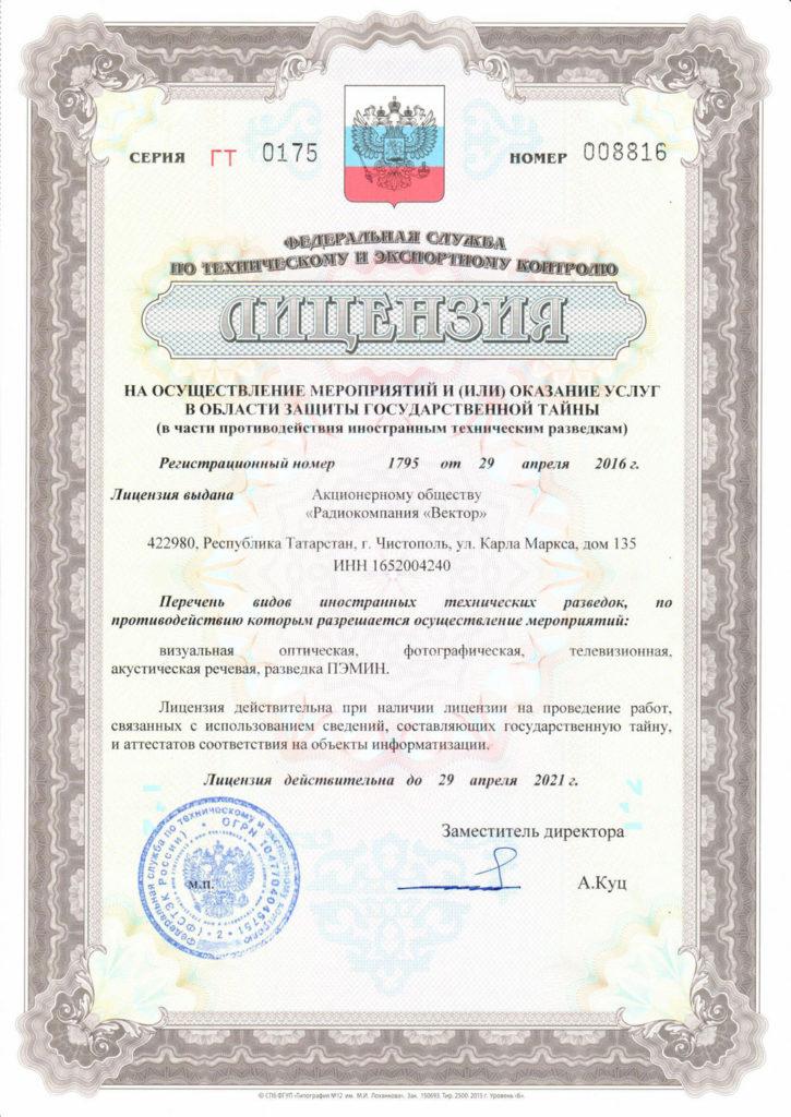 Лицензия № 1795 ФСТЭК