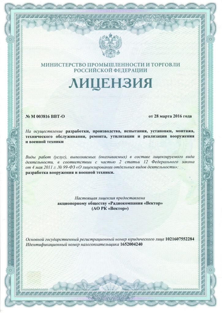 Лицензия № М 003816 ВВТ-О