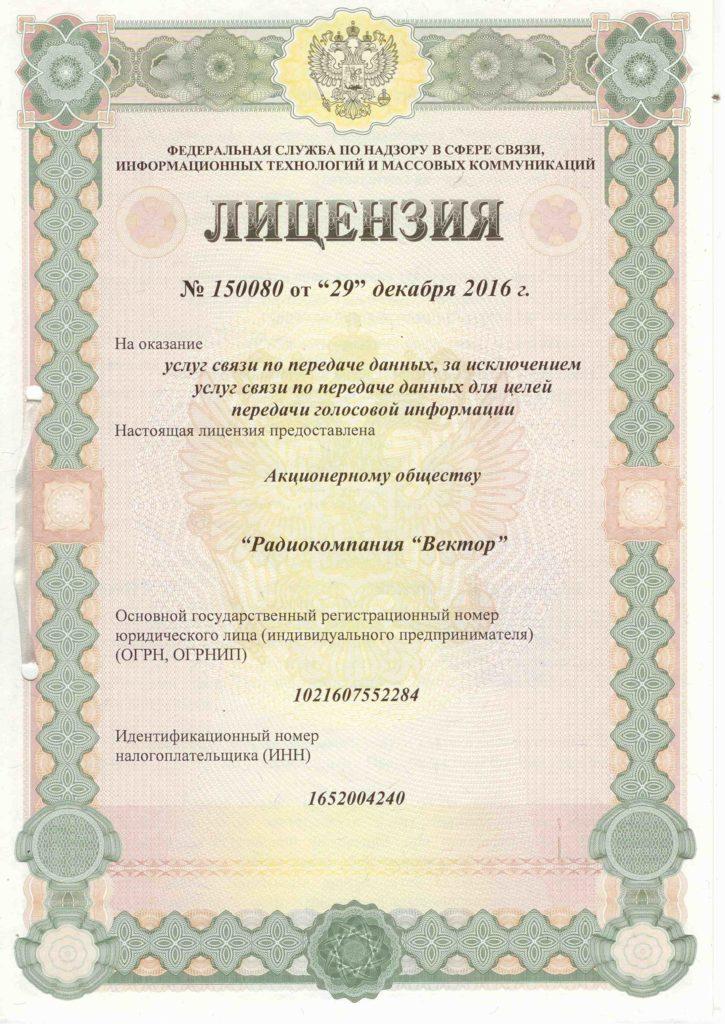 Лицензия №150080