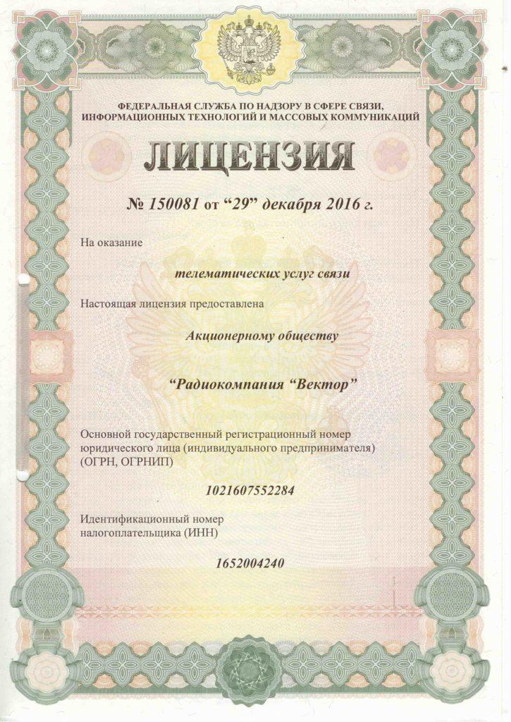 Лицензия №150081