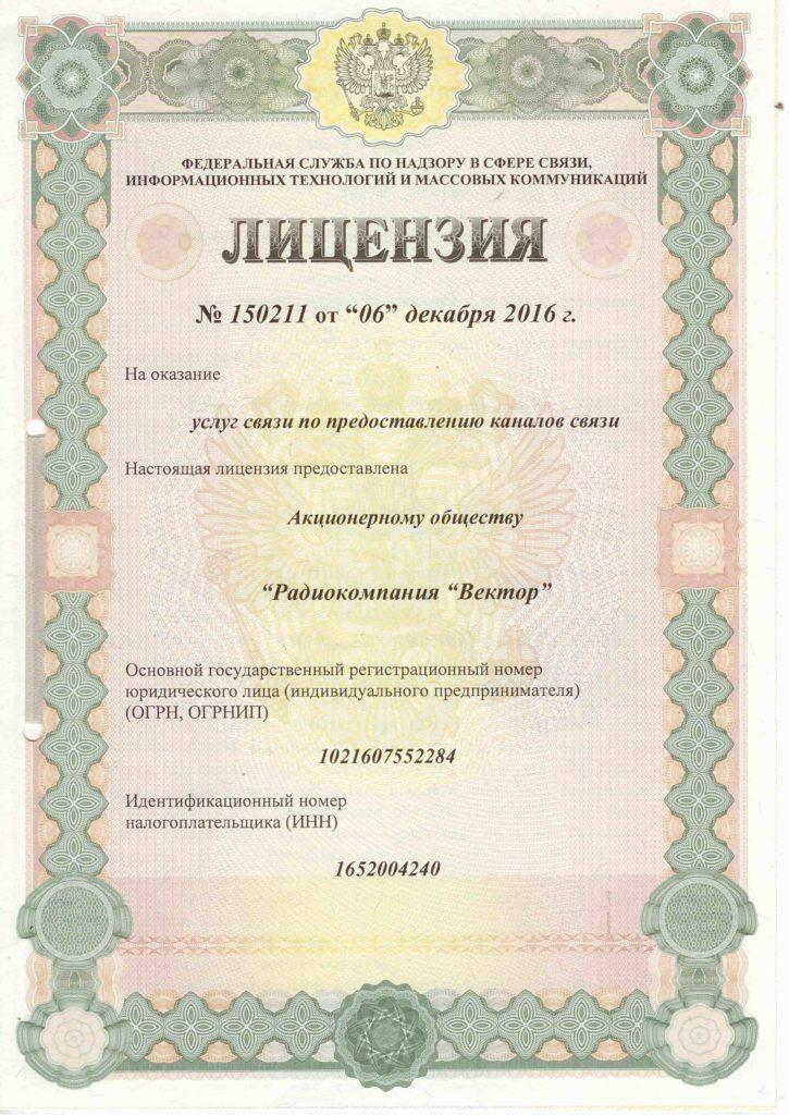 Лицензия №150211