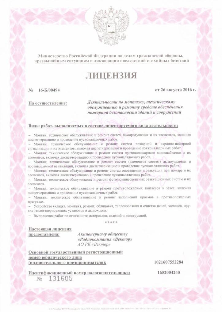 Лицензия № 16-Б/00494