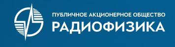 Поздравления В.И.Классена от ПАО «Радиофизика»