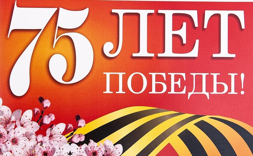 В преддверии 75-летнего юбилея Победы в Великой Отечественной войне