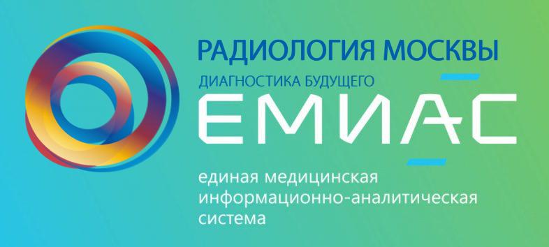 Искусственный медицинский интеллект компании ФтизисБиоМед подключен к комплексу ЕРИС ЕМИАС