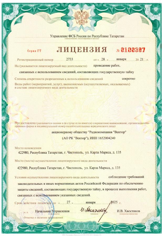 Лицензия ФСБ № 0100397