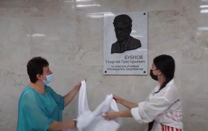 В СЗАО г. Москвы открыли памятную доску советскому учёному Георгию Григорьевичу Бубнову